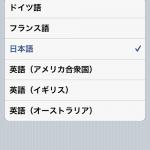 iOS5.1でSiriを日本語にしてみた