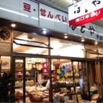 中野にある豆・せんべい屋さん「宮崎商店 はとや」に行ってきた