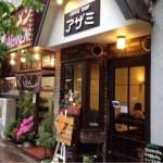 洋食がうまい! 中野の喫茶店「アザミ」に行ってきた