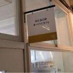 世田谷ものづくり学校のカフェ「GO SLOW ゆっくりとカフェ」に行ってきた
