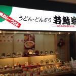 「若鯱家 アピタ木曽川店」で「カツ鍋定食」を食す!(愛知・一宮)