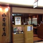 「山本屋本店 エスカ店」で「味噌煮込みうどん」を食す!(愛知・名古屋)