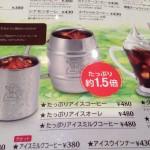 「コメダ珈琲店 エスカ店」で「たっぷりアイスコーヒー」を食す!(愛知・名古屋)