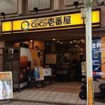 「CoCo壱番屋 清水駅前店」で「清水もつカレーライス」を食す!(静岡・清水)