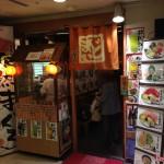 「海ぼうず アスティ店」で「しずおかおでん定食」を食す!(静岡・葵)