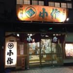 「小作 甲府駅前店」で「豚肉ほうとう」を食す!(山梨・甲府)