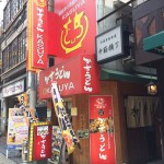 大阪・難波の加寿屋 法善寺でかすうどんを食す。ランチタイムはおにぎり2個まで無料!