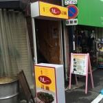 十三カレー計画で牛すじカレーネギのせを食す!(大阪・十三)