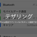iOS 7やiPhone 5s/5cでテザリング設定してネット接続する方法