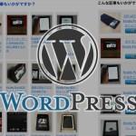 【WordPress】YARPPで表示位置ごとにテンプレートファイルを切り替える方法