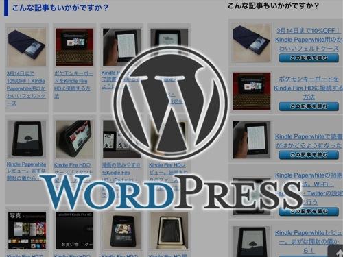 wordpress-yarpp-20130609-105112.jpg
